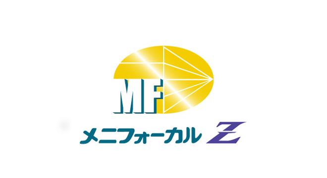 メニフォーカルZ